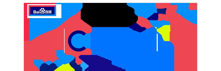 2017百度AI开发者大会